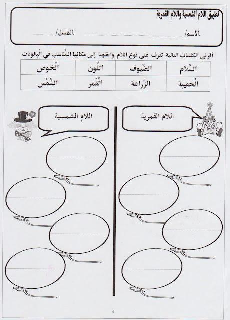 اوراق عمل للصف الثالث ابتدائي