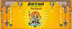 தினமலர் கோயில்கள் விபரங்கள்