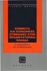 Κόμματα και Κοινωνικές Συμμαχίες στην Προδικτατορική Ελλάδα, 1991 (Χρ.Βερναρδάκης & Γ.Μαυρής)