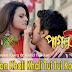 MON KHALI KHALI TUI TUI KORE Lyrics - Paglu 2   Dev, Koel Mallick