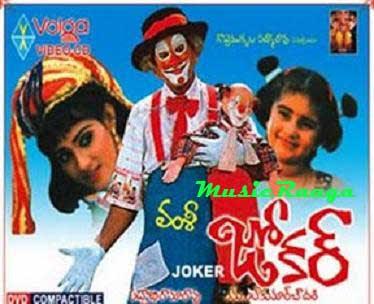 Joker telugu mp3 songs