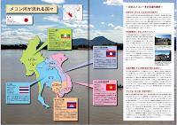 http://www.mofa.go.jp/mofaj/area/j_mekong_k/