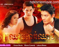 [ Movies ] Chheam Kat Chheam - Thai Drama In Khmer Dubbed - Thai Lakorn - Khmer Movies, Thai - Khmer, Series Movies