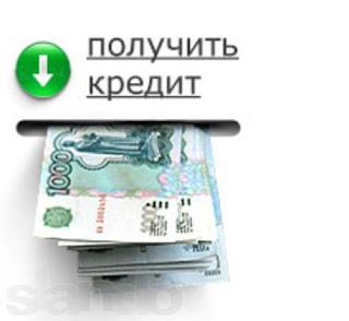 Взять кредит за откат - Объявления частных займов