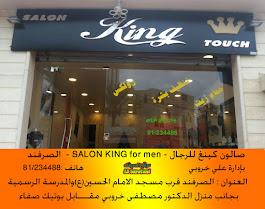 صالون كينغ للرجال - SALON KING for men - الصرفند