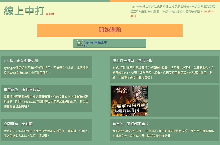 免費線上中文打字測驗網站