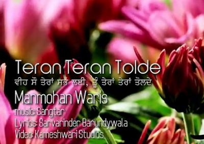 Video: Manmohan Waris - Teran Teran Tolde (13-13-Tolde)