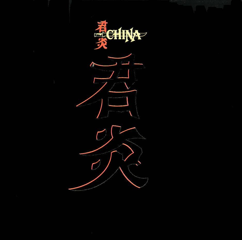 China - Hot Lovin' Night