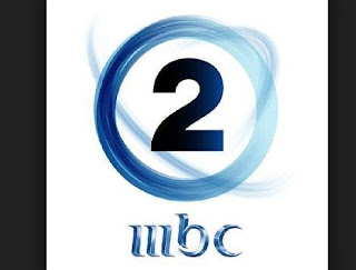 قناة ام بي سي 2
