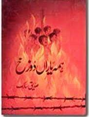 brigadier general muhammad siddiq salik biography Siddique salik books pdf brigadier-general muhammad siddiq salik urdu: ﻖﯾﺪﺻ ﺪﻤﺤﻣ لﺮﻨﺟ ﺮﯾﮉﯿﮔﺮﺑ salik wrote a book titled witness to surrender urdu version: meinay.
