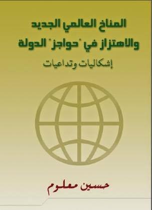 """المناخ العالمي الجديد والاهتزاز في """"حواجز"""" الدولة - حسين معلوم pdf"""