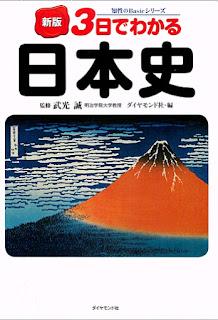 [武光誠] 3日で分る日本史