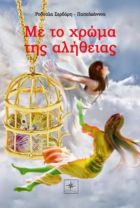 Με το χρώμα της αλήθειας - Ροδούλα Σερδάρη-Παπαϊωάννου