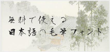 実際に書家が書いたフリーの日本語毛筆フォント。商用可。