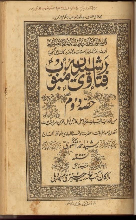 Fataawa Rasheediyah  Part-2