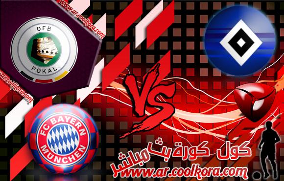 مشاهدة مباراة هامبورغ وبايرن ميونخ بث مباشر 12-2-2014 كأس ألمانيا Hamburger vs Bayern Munich