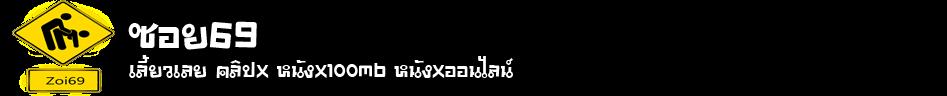zoi69....เลี้ยวเลย คลิปX หนังX100mb หนังXออนไลน์