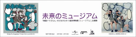 Perfume_miraisticker