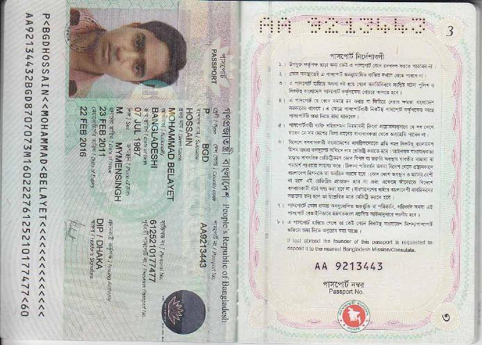Md. Belayet Hossain: My Passport
