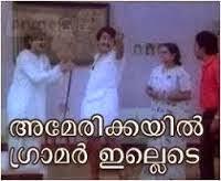 Americayil grammar illedaa. Mohan Lal Funny malayalam movie dialogue