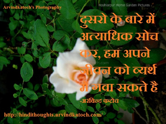 Thought and Picture by Arvind KatochThoughts On Life In Hindi Wallpaper