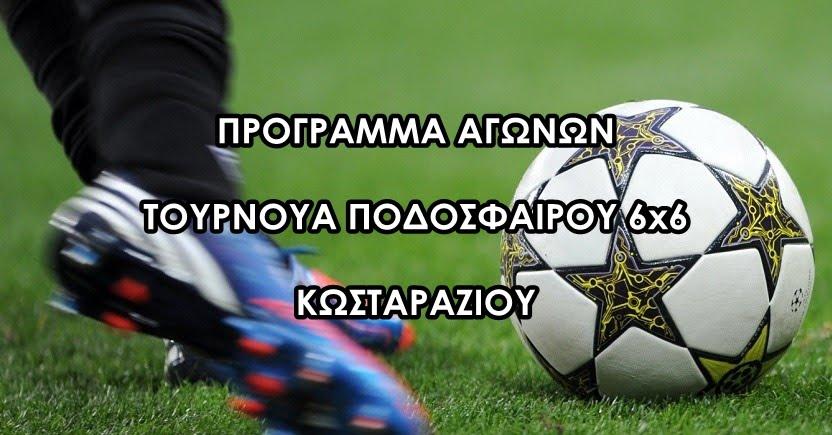 Τουρνουα ποδοσφαιρου Κωσταραζιου - ΠρΟγραμμα αγΩνων.