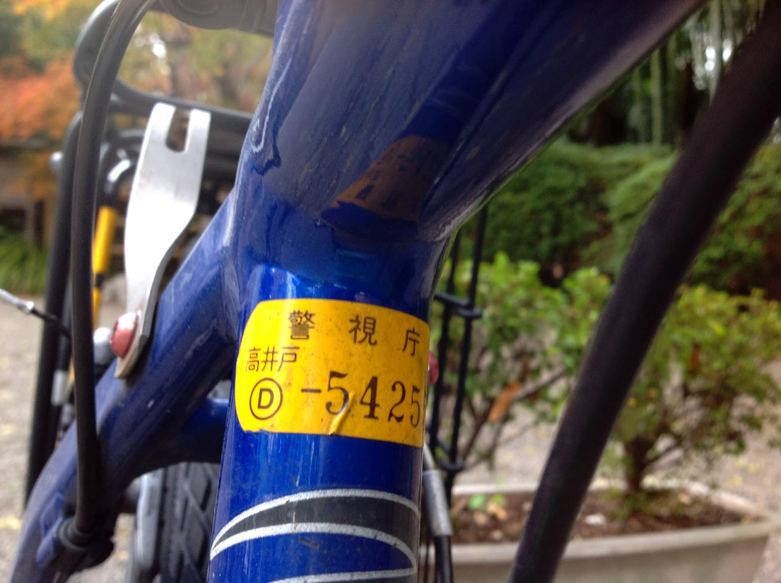 Japanese bicycle registration sticker