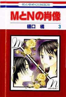 [樋口橘] MとNの肖像 第01-03巻