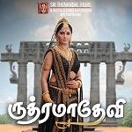 Rudhramadevi Official Tamil Trailer | Anushka Shetty | Gunasekhar | Allu Arjun | Rana Dagubatti