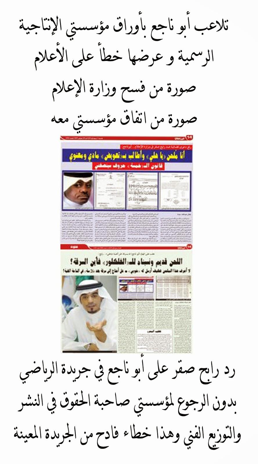 مطربين الأحساء و السعودية و سرقة حقوق مؤسسة خالد أبو حشي