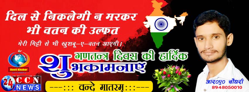Rajan Chaudhary 26 january