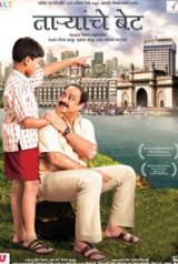 Taryanche Bait 2011 Marathi Movie Watch Online