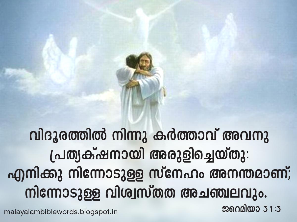 Malayalam bible words bible words malayalam bible words - Malayalam bible words images ...