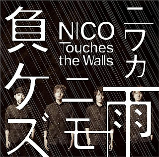 NICO Touches the Walls - Niwakaame nimo Makezu ニワカ雨ニモ負ケズ