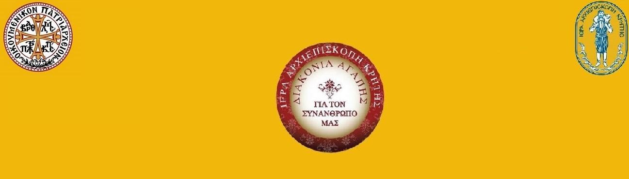 Διακονία Αγάπης Ιεράς Αρχιεπισκοπής Κρήτης