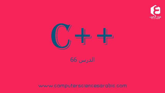 دورة البرمجة بلغة ++C الدرس 66: Public Protected Private