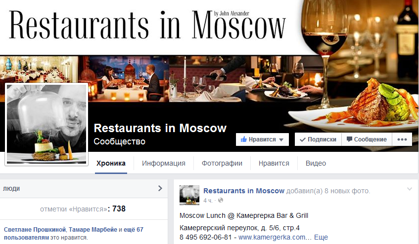 Restaurants in Moscow