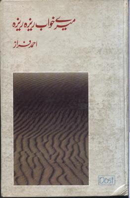 Mery-Khawab-Reza-Reza