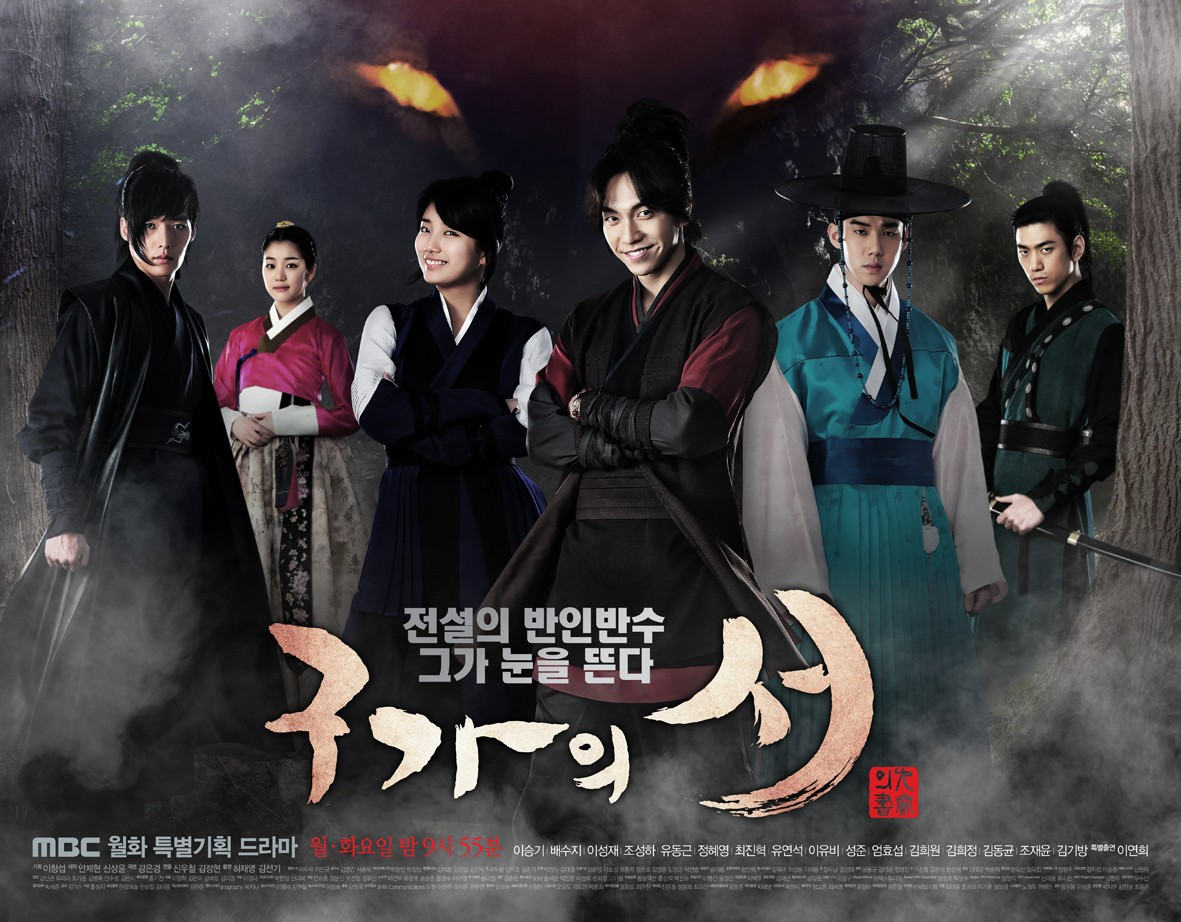 Image result for gu family book