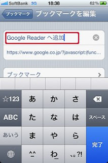 iPhone bookmarklet まとめ