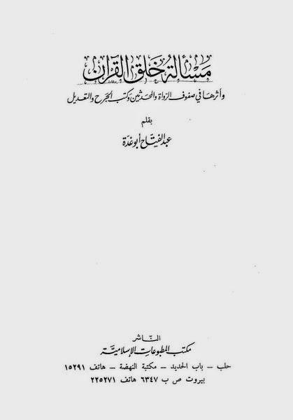 مسألة خلق القرآن وأثرها في صفوف الرواة والمحدثين وكتب الجرح والتعديل - عبد الفتاح أبو غدة pdf