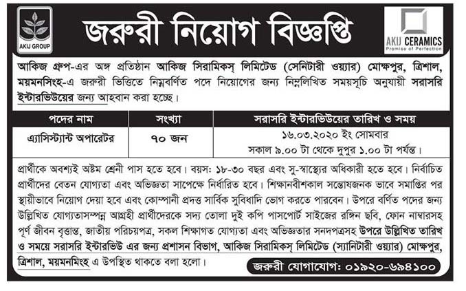 Akij Ceramics Limited Job Circular 2020