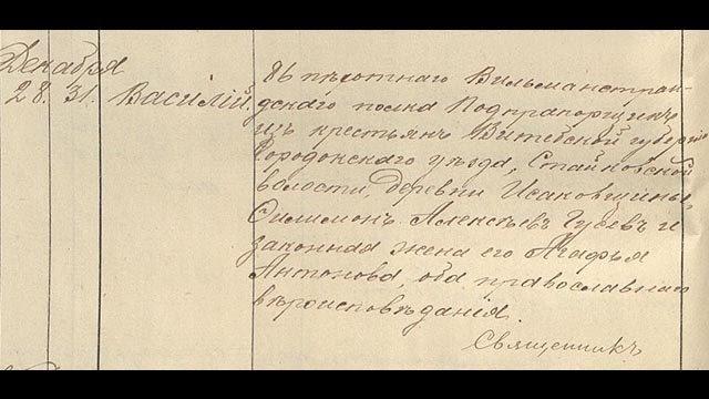 Метрика Василия Филимоновича Гусева (деда Виктора Цоя)