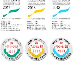 ノベルジャム2年連続受賞