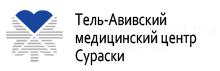Медицинский Центр Тель-Авива СУРАСКИ Ихилов
