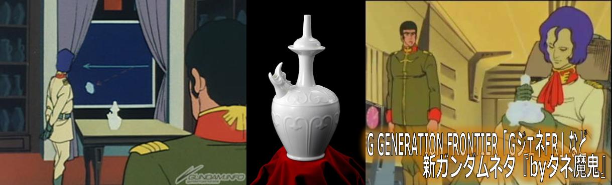 G GENERATION FRONTIER「GジェネFR」など新ガンダムネタ『byタネ魔鬼』
