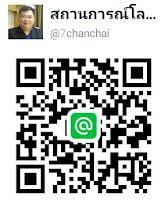 พูดคุยและติดตามข่าวสารสำคัญผ่าน Line ID: @7chanchai