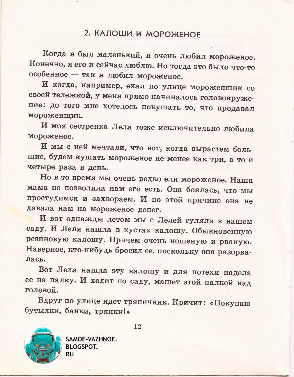 Галина гончарова средневековая история 3 читать