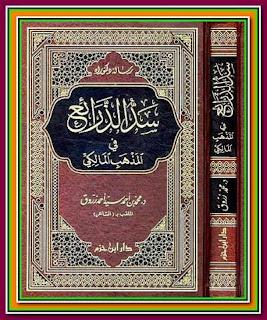 حمل كتاب سد الذرائع في المذهب المالكي - محمد بن أحمد بن سيد احمد زروق