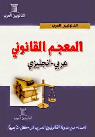المصطلحات القانونية